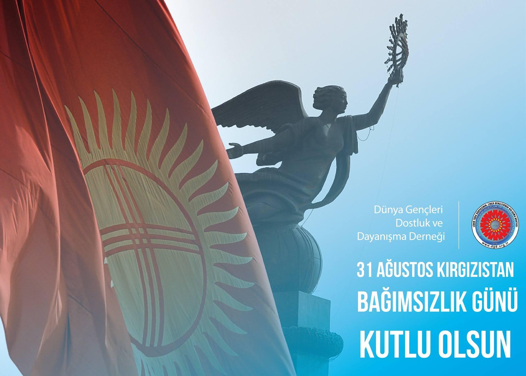 День независимости кыргызстан открытки, для открыток день